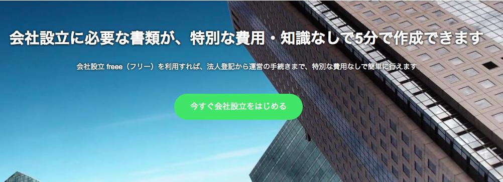 freee_会社設立_01