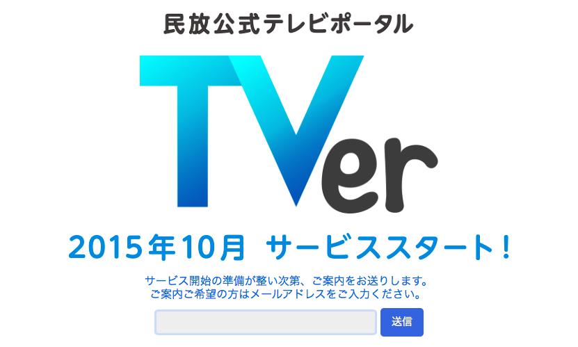 TVer_1