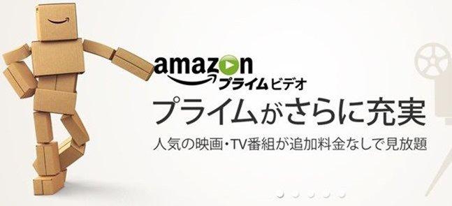 amazon_プライム_動画_1